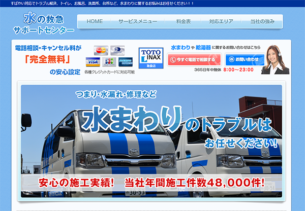 水の救急サポートセンター公式サイトのスクリーンショット画像